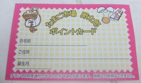 20100915_point_card