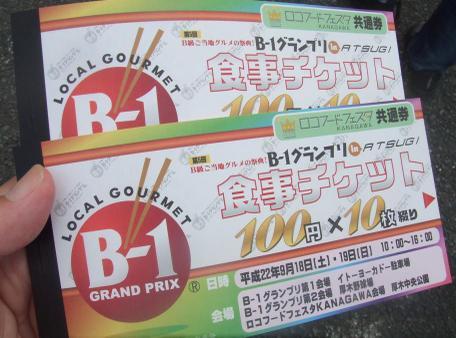 20100920_ticket