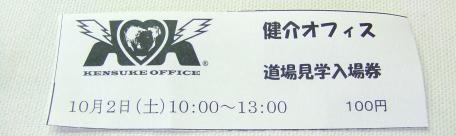 20101009_ticket