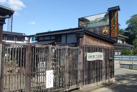 20101016_genroku_matsudomura