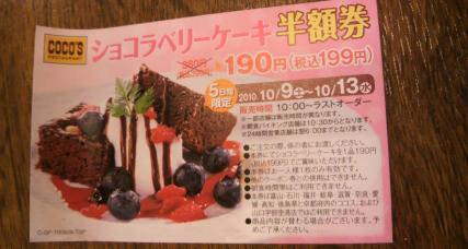20101017_tiket