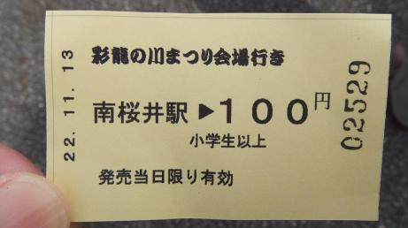 20101114_ticket