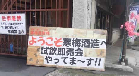 20101201_kanbai_syuzou3