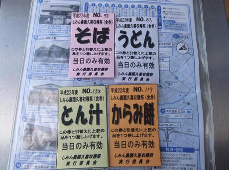 20101202_ticket