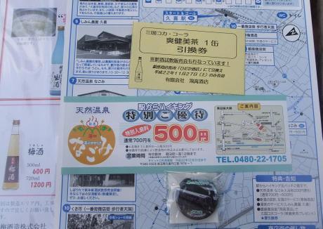 20101211_kan_batch