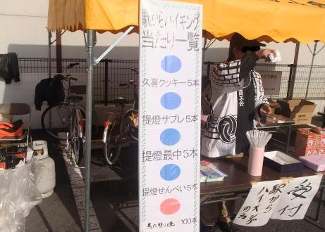 20101211_kujibiki