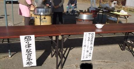 20101222_inumeyado2
