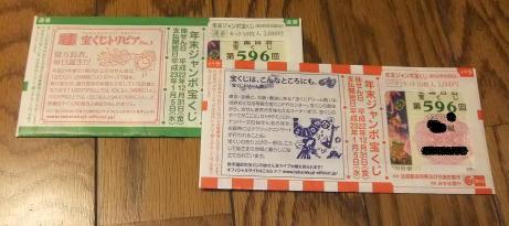 20101224_kuji