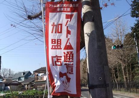 20101227_atomu_tuuka