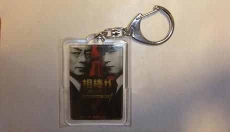 20110105_keyholder