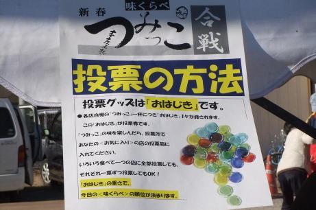 20110109_jyuni