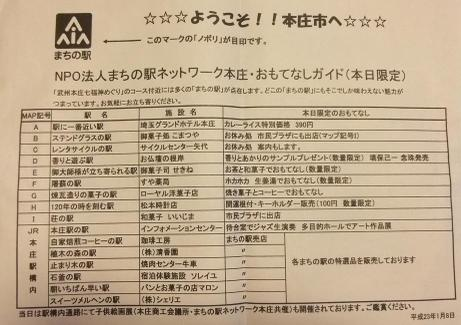 20110115_omotenashi_list