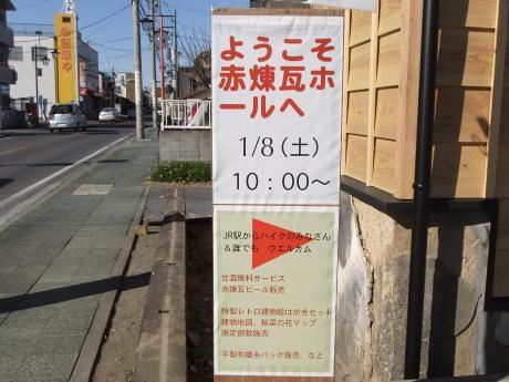 20110115_red_renga_hall1