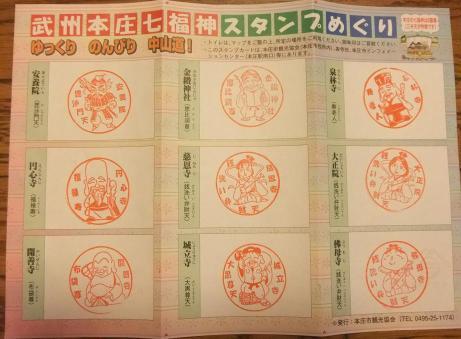 20110115_stamp