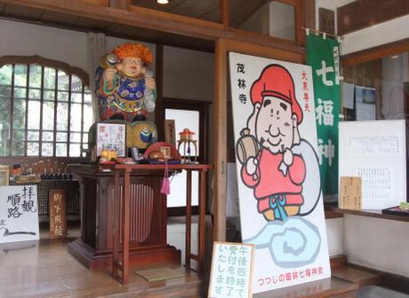 20110119_daikokusonten
