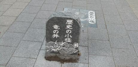 20110123_rekishinokomichi