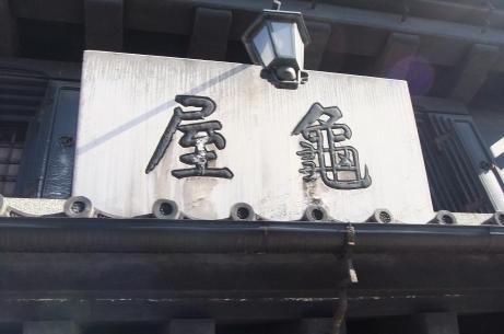 20110202_kameya