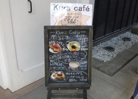 20110204_kura_cafe