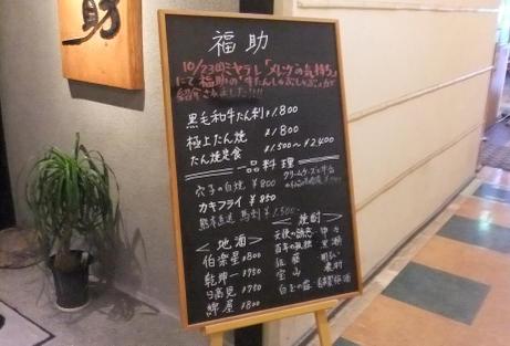 20110213_fukusuke