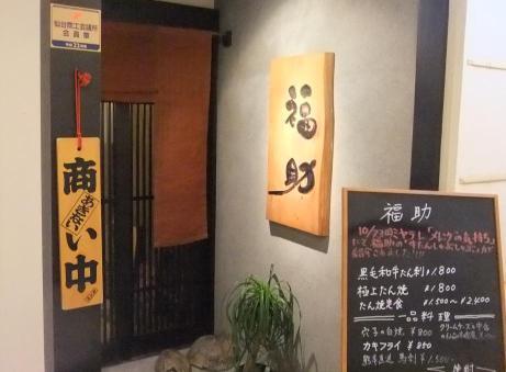 20110213_fukusuke2