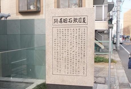 20110218_natsume_souseki_kyukyosek