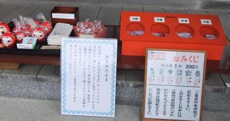 20110306_omikuji