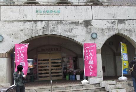 20110306_tsukinosabaku_kinenkan