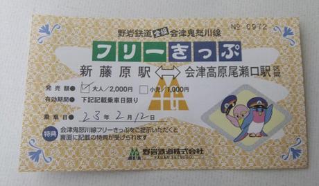 20110308_kippu