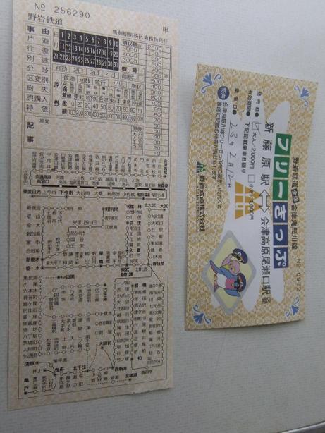 20110308_kippu_norikoshi