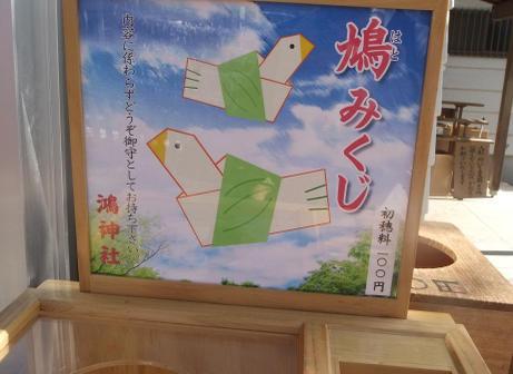 20110322_hatomikuji