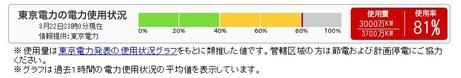 20110323_denryoku