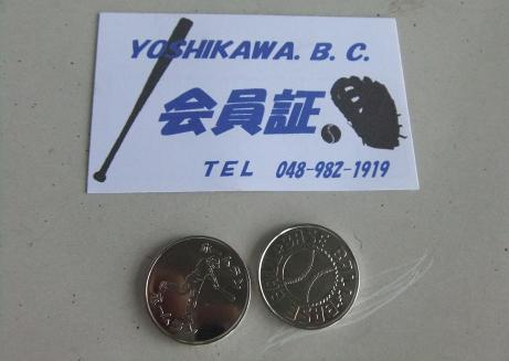 20110325_kaiinsyou
