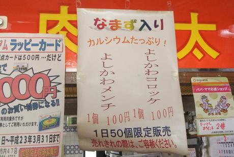 20110330_namazu_korokke