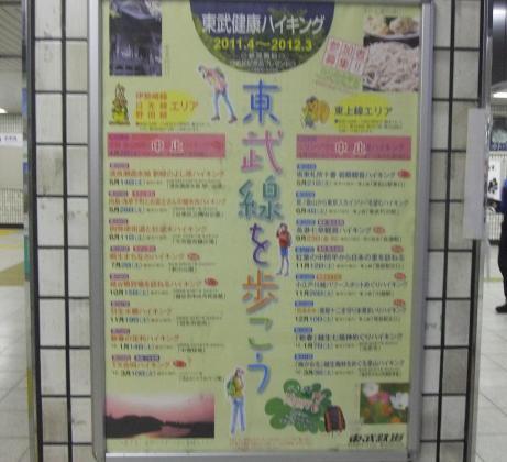 20110424_tobu_hiking_poster