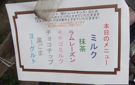 20110611_menu