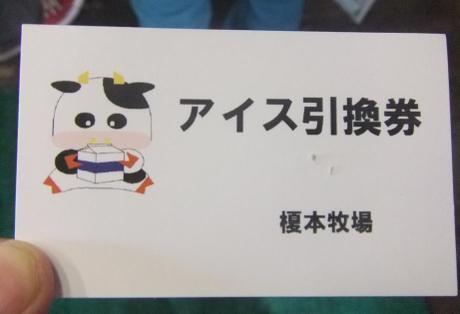 20110611_ticket