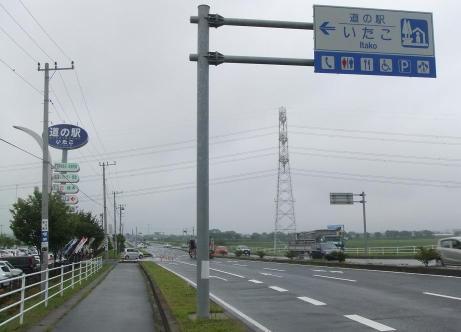 20110627_michinoeki_itako1