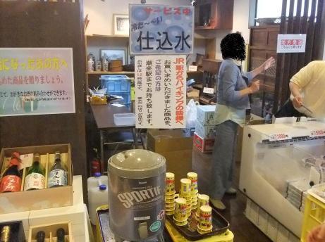 20110627_sikomimizu