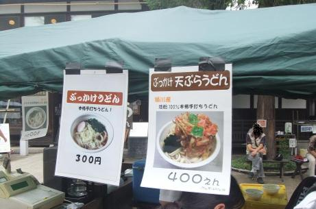 20110704_udon