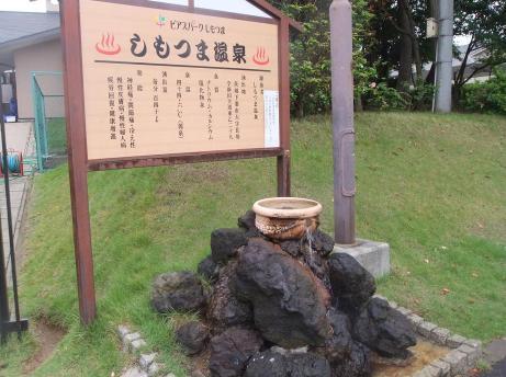 20110708_onsen