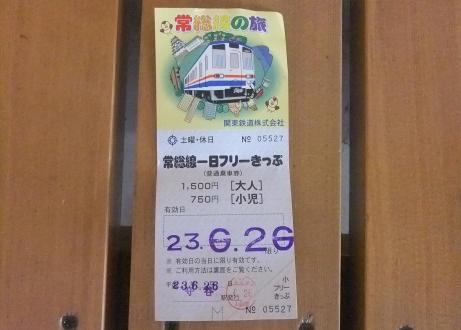 20110715_free_kippu