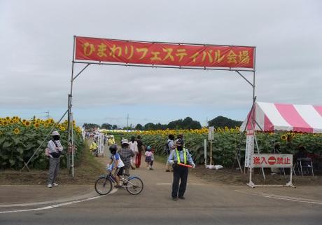 20110725_gate