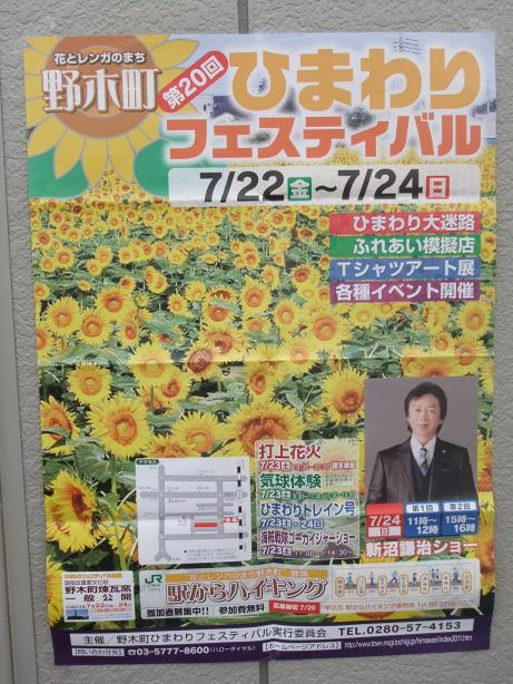 20110725_poster
