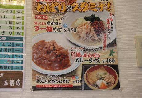 20110731_menu