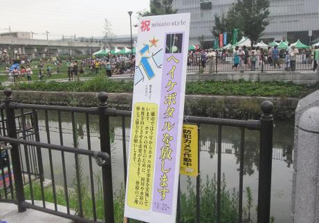 20110807_hotaru