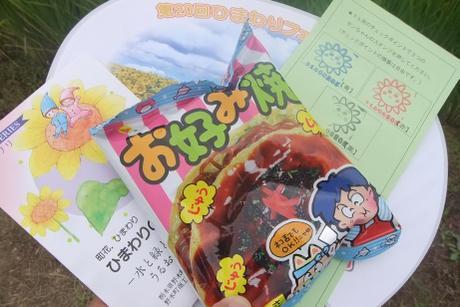 20110810_meiro_syouhin