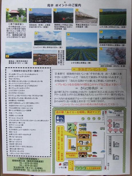 20110830_cource_map_ura
