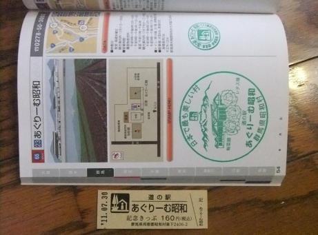 20110827_michinoeki_stamp