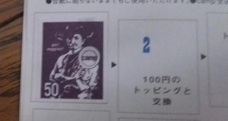 20110831_stamp
