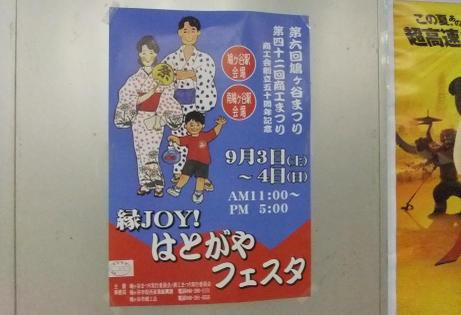 20110904_poster